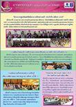thumbnail วารสาร พฤษภาคม 2558